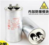 空调电容 35UF 450V防爆CBB65 铝壳CBB65A-1压缩机启动电容