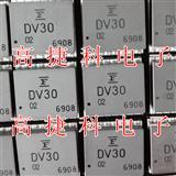 富士通继电器DV30
