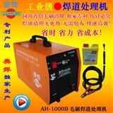 奥焊毛刷焊道处理机氩弧焊清洗机工业用便携式焊道处理机