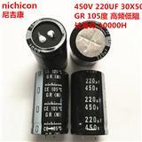 450V220UF 30X50 nichicon/尼吉康电解电容 高频低阻 超长寿命 GR 105度 220uf 450v 30*50