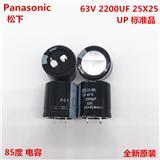 63V2200UF 25X25 Panasonic电解电容 2200UF 63V 25*25 松下正品 85度电容 UP系列