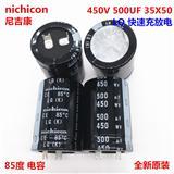 快速充放电450V500UF 35X50 尼吉康电解电容 替代470UF 450V  闪光灯专用 LQ系列 85度