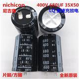 快速充放电400V680UF 35X50 nichicon电解电容 电焊机 680uf 400v 逆变器 LQ系列 85度