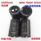 快速充放电400V760UF 35X55 nichicon电解电容 替代680UF 400V 105度 GN系列 变频器