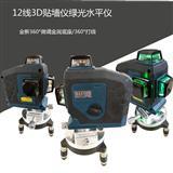 连云港积美12线3D贴墙仪绿光水平仪 室内外通用