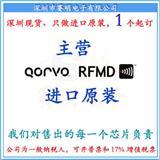 深圳热卖RFFM3482QTR7代理全系列RFMD/Qorvo全新进口原装现货集成电路IC