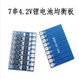 7串29.4V18650锂电池均衡功能板  mw