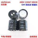 400V220UF 30X30 GW 105度 NICHICON尼吉康 低阻抗 30*30电解电容
