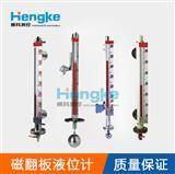 侧装式磁翻柱液位计_侧装式磁翻柱液位计价格/厂家