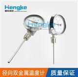 电接点双金属温度计_电接点双金属温度计含税价 /厂家 /选型