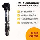 高温压力传感器炼钢熔体变送器气液高温检测计燃油机内缸检测