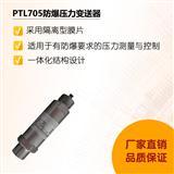 防爆压力传感器2088壳体变送器电压电流信号485输出模拟量
