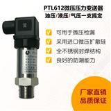 微压传感器高稳定性防腐变送器化工染料液测液位计化料池