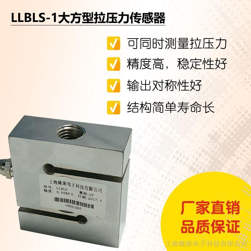S型拉压力传感器料斗称重传送带测力高精度稳定不漂移广范围