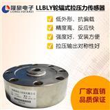 轮辐式拉压力传感器称重传感器平衡料斗秤材料压力试验机传感器