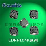 sumida/胜美大汽车高温贴片电感CDRH104R/T125