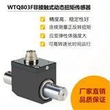 高转速非接触式动态扭矩传感器803F脉冲信号高精度代替进口