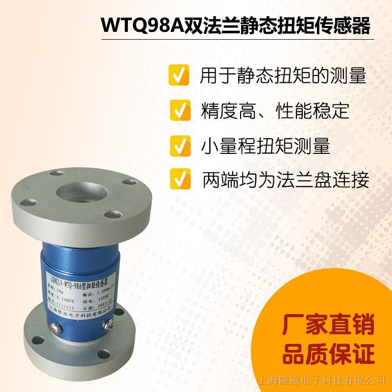 双法兰卡槽电机检测计手臂扭力检测静态扭矩传感器98A稳定性强