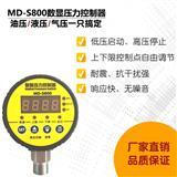 智能数显压力调节控制器液化监测站空压机电机控制器辨识高