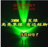 3MM绿灯 绿发绿 F3普绿 高亮 LED发光二极管 无边短脚