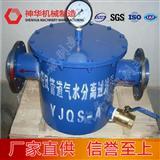 YJQSZ-C4汽水分流器参数
