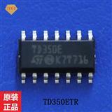 驱动芯片 TD350E ST MOS电桥式驱动器 栅极和功率驱动器 0.5 现货