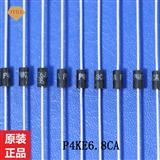 直插TVS二极管 P4KE6.8CA VISHAY 瞬态电压抑制管 瞬态抑制二极管