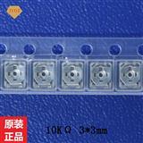 贴片可调电位器 VG039NCHXT/B103 可调电阻 10K 10000欧姆 3*3mm