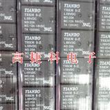 天波继电器TRKM-S-Z-L-05V 全新原装