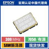 现货进口爱普生300M有源晶振EG-2121CA 300MHz 低抖动SAW振荡器石英晶振