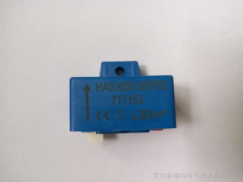 供应LEM传感器   HAS600-S/SP50