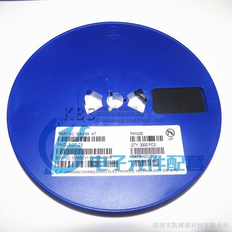 供应BAV99 丝印:A7 贴片功率双二极管 SOT-23特价BAV99