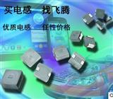 IHLP2525CZER4R7M01 4.7uH 5.5-10A VISHAY 一体成型铁粉芯大功率电感