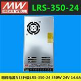 LRS-350-24台湾明纬开关电源NES升级产品350W 24V 14.6A
