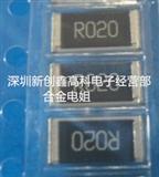 贴片合金电阻 2512 0.01R R010 10毫欧 3W 1% 采样电阻 毫欧电阻 厂家直销