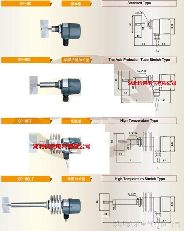 SR-80,SR-80T,SR-10S,SR-10F,SR-20F,SR-20F-T, SR-30F,SR-40F,SR-XLT阻旋式料位开关 SR-80,SR-80T 阻旋式料位开关/料位控制器/料位计 SR-80 标准型阻旋式料位开关/料位控制器/料位计 SR-80T-210 DN65 AC220V阻旋料位开关,杠杆式开关 SR-80T-210 DN65 AC220V阻旋料位开关,杠杆式开关 一、产品简介: 阻旋开关是用于固态物料(包括粉状、块状、粒状、胶状等)的物位控制器。它具有密封性好、过载能力强