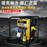 原装2寸电启动家用自吸水泵农用抽水机NK-20C