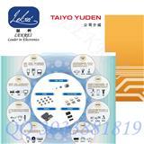 代理经销TAIYO YUDEN太诱贴片电容电感