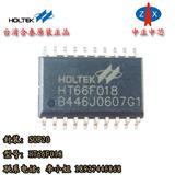 合泰专业代理 HT66F018深圳原装现货 SOP20 增强 A/D 型单片机