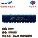 合泰专业代理 HT48R064 ic增强I/O型八位OTP单片机原装现货