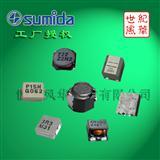 胜美达薄型大电流电感125CDMCCDS