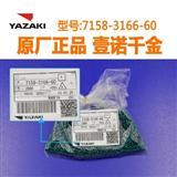 YAZAKI 矢崎 汽车防水连接器 7原厂正品 现货