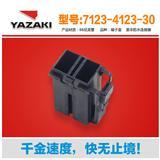 YAZAKI 矢崎 7123-4123-30