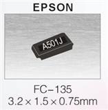 32.768KHZ  FC-135贴片晶体 FC-135贴片3215晶振   12.5PF 爱普生晶振EPSON