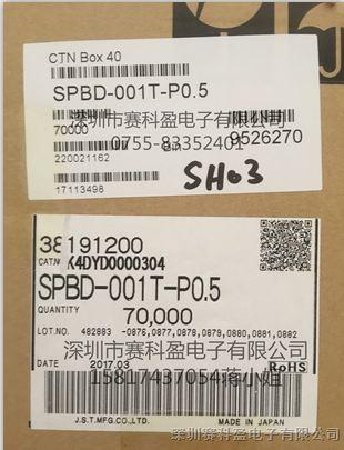 供应SPBD-001T-P0.5全新原装JST连接器