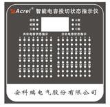 安科瑞AZC-SI智能电容投切状态指示仪