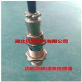 T03 磁电式转速传感器价格,T03 65mm传感器