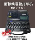 丽标打码机C-580T