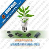 1W~3W大功率LED驱动板方案IC