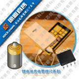 XZ4012锂电充电管理IC